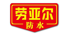 重庆劳亚尔防水
